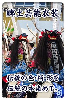 伊藤染工場祭郷土芸能衣装