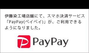 店舗にて「PayPay」がご利用出来るようになりました。