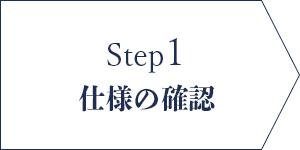 step1 仕様の確認