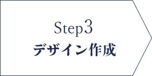 step3 デザイン作成
