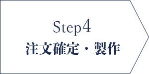 step4 注文確定・製作
