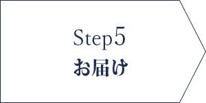 step5 お届け