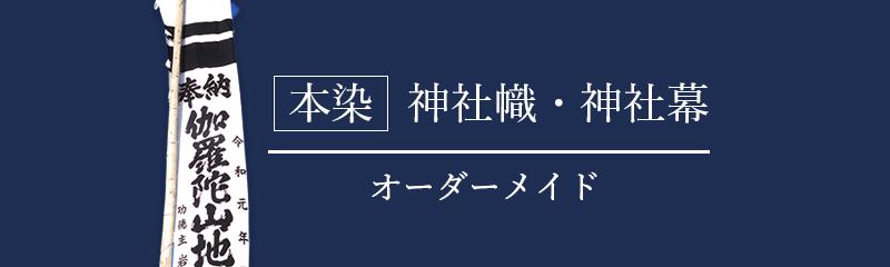 本染 神社幟・神社幕 オーダーメイド