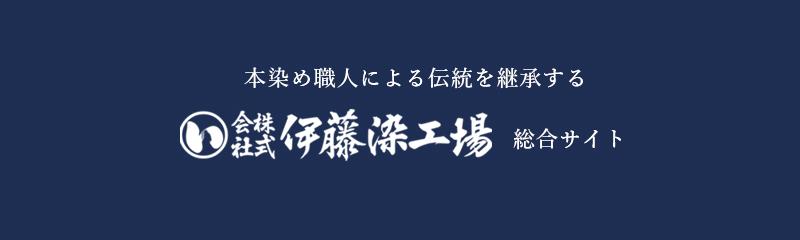 本染め職人による伝統を継承する 株式会社伊藤染工場